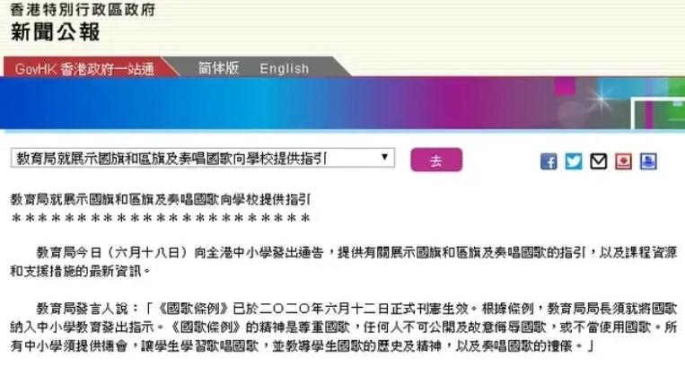 香港教育局向中小学发通告:重要日子须升国旗奏国歌