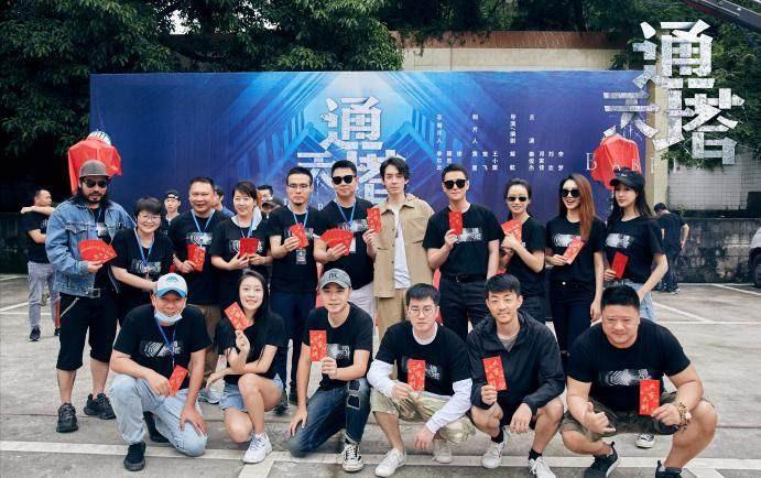 超级网剧《通天塔》在山城重庆正式开机