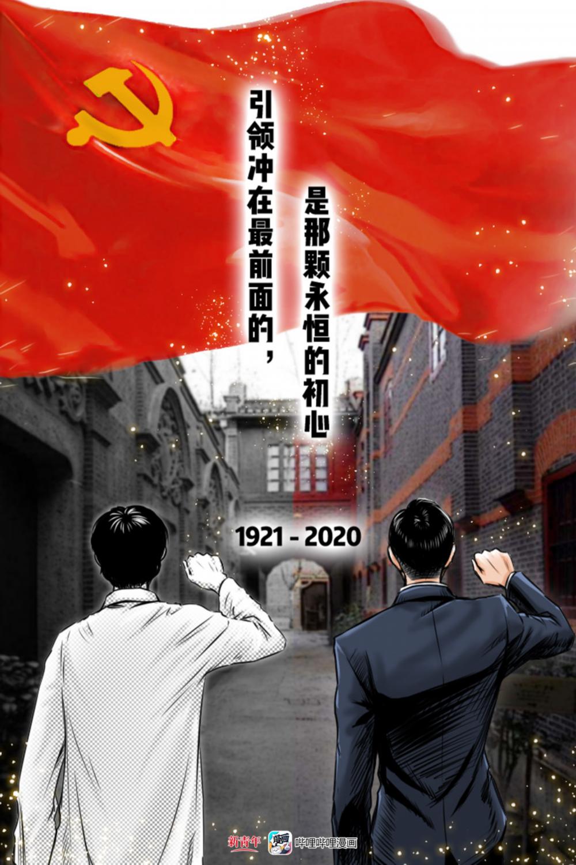 财经资讯_1921→2020 - 中国日报网