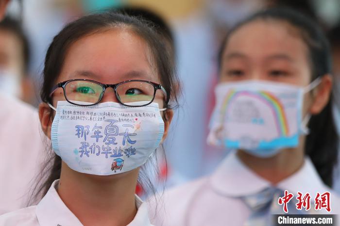 南京小学生自制 告白口罩 挥别校园