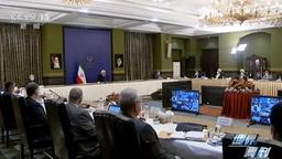 世界周刊丨伊核协议五年 摇摆不定的伊美关系将何去何从?