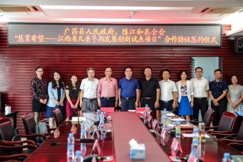 陈江和基金会捐资1000万元将在江西建20个儿童早期发展中心