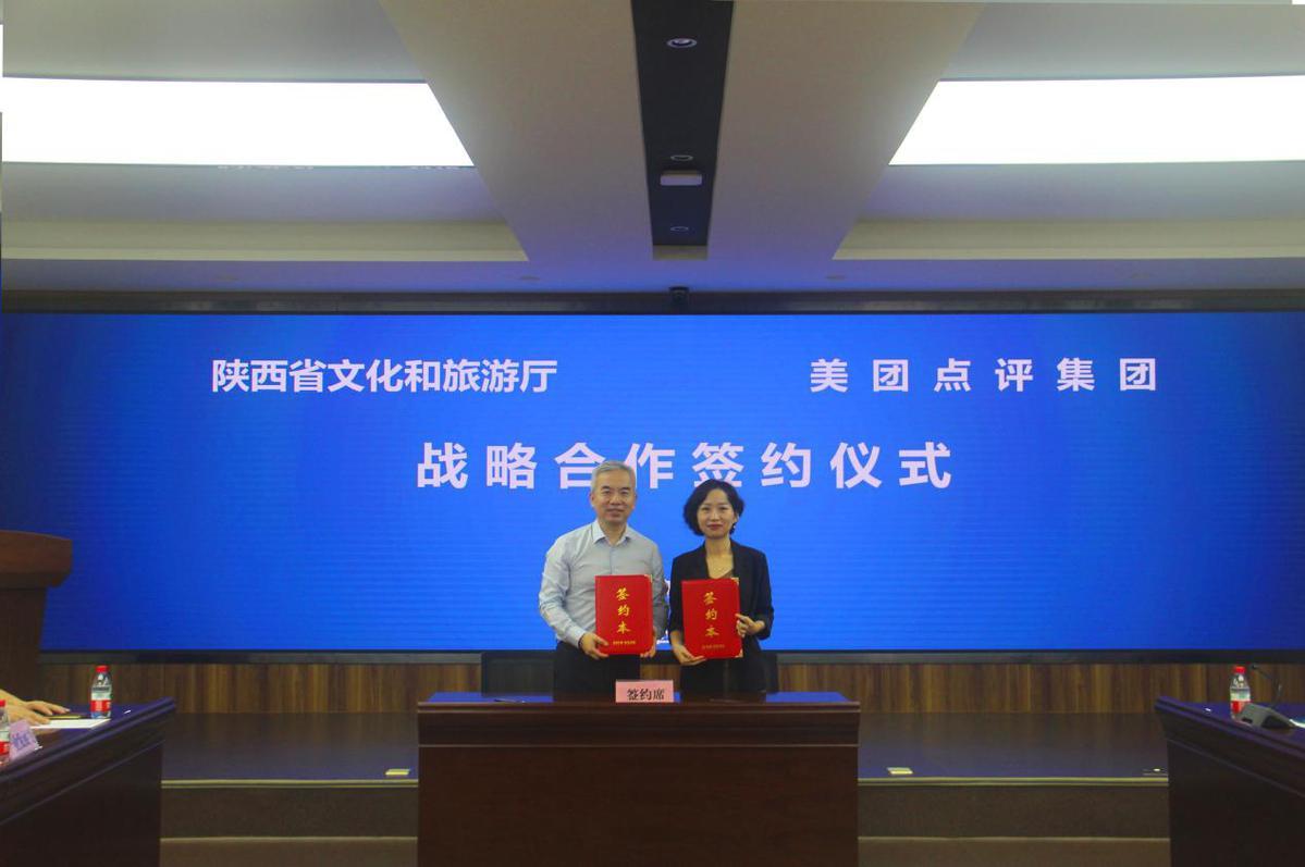 陕西省文化和旅游厅与美团点评签署战略合作协议 助力陕西文旅产业全面复苏