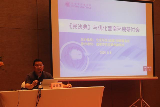 《民法典》与优化营商环境研讨会今日在蓉举行