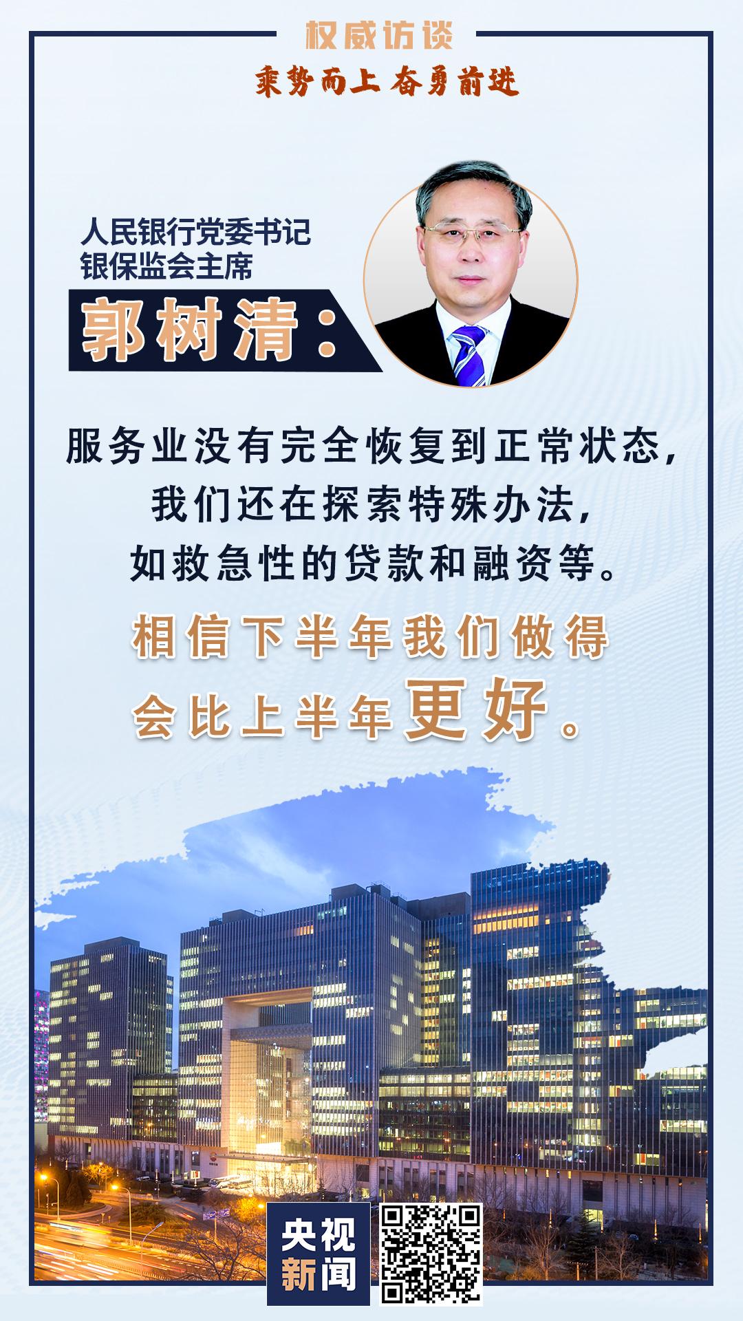 权威访谈丨郭树清:推动金融更好地服务实体经济