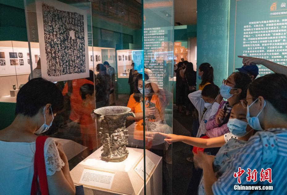"""最早记载""""中国""""一词青铜器亮相国家博物馆"""