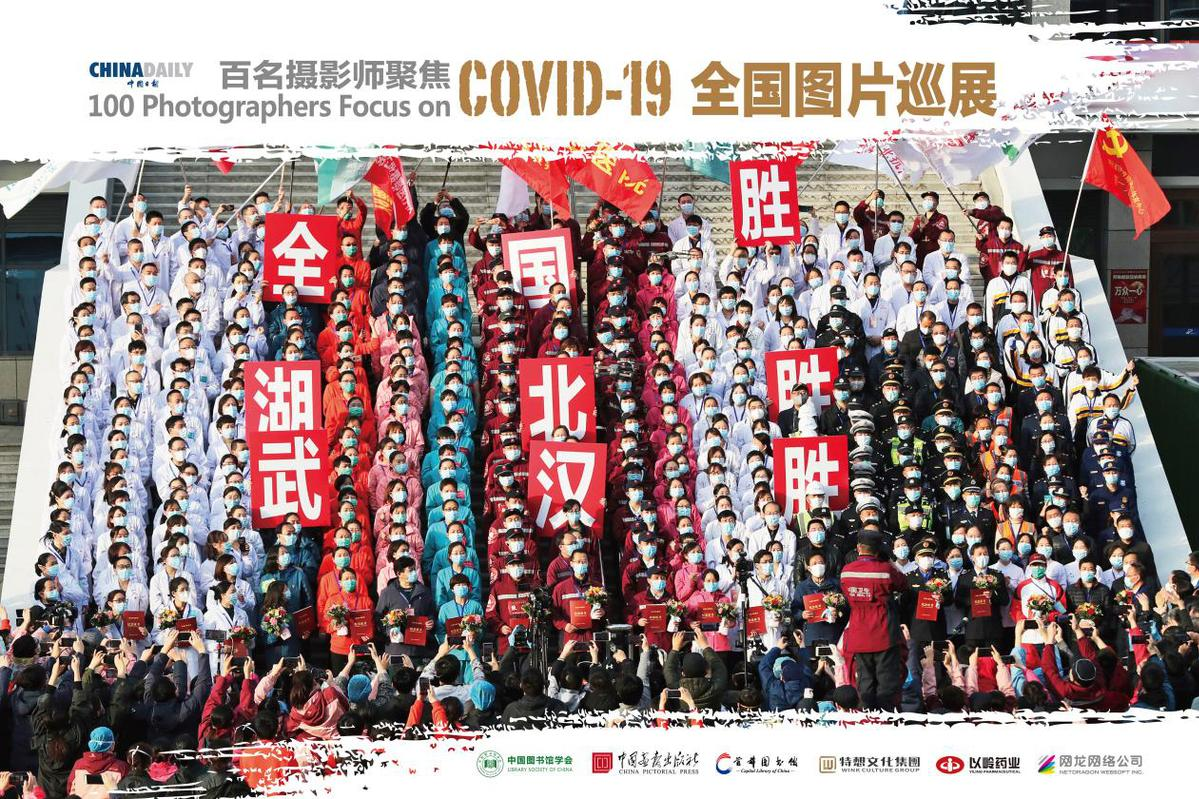 《百名摄影师聚焦COVID-19》图片展在南京邮电大学图书馆举行