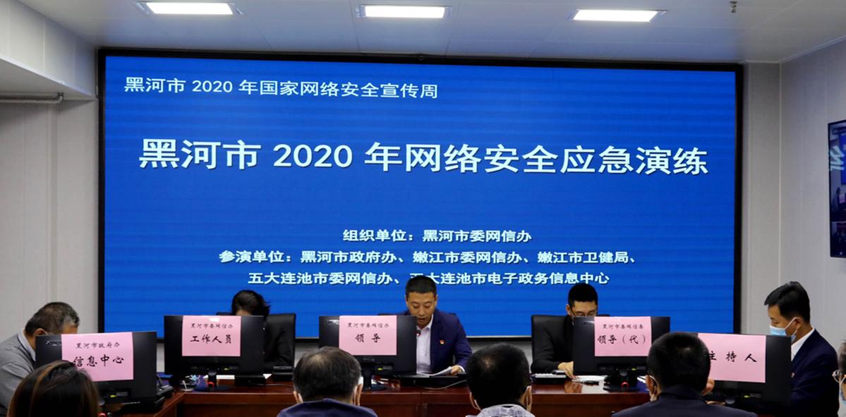 黑龙江黑河:高质量开展2020年网络安全应急演练