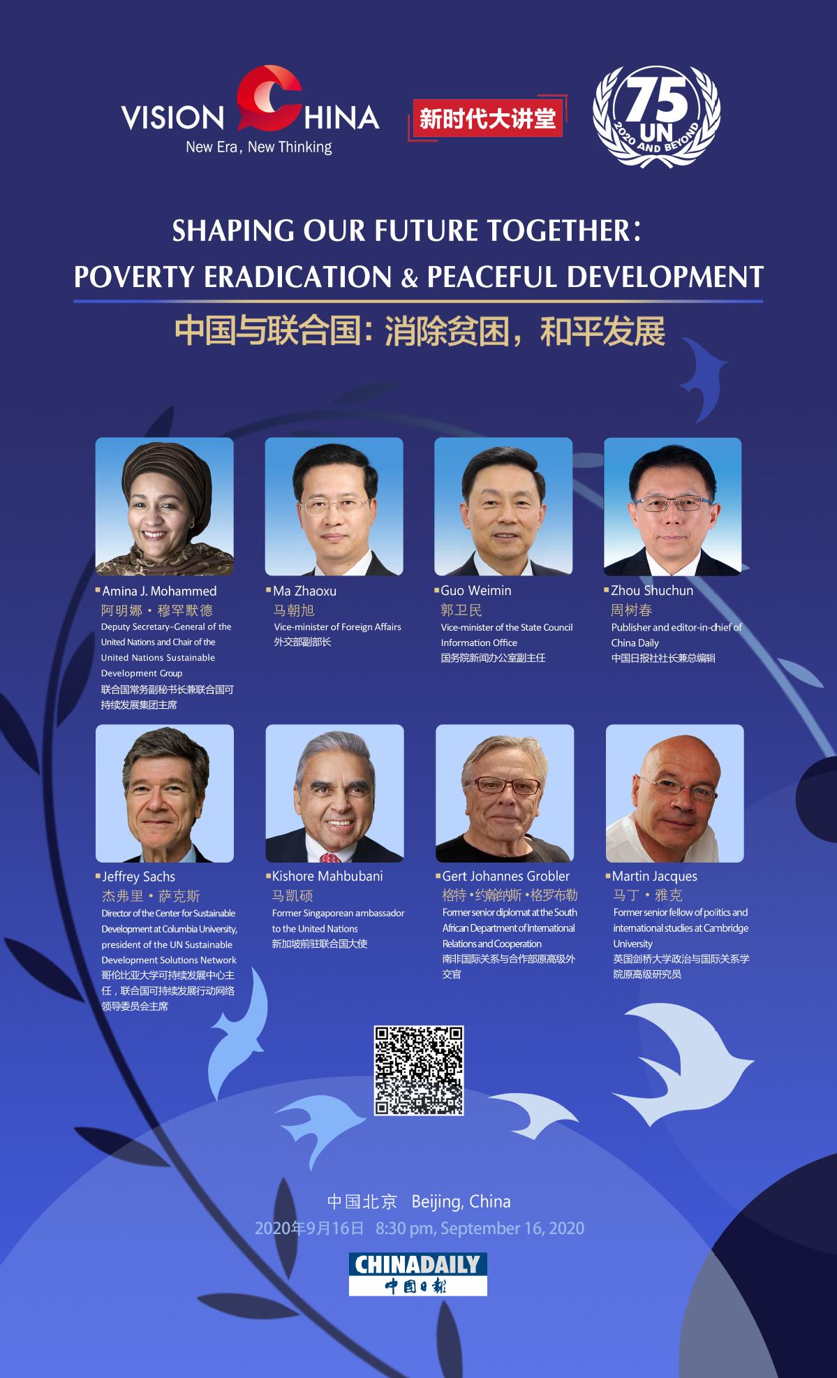 推进国际减贫合作 构建人类命运共同体 中国日报社新时代大讲堂云开讲
