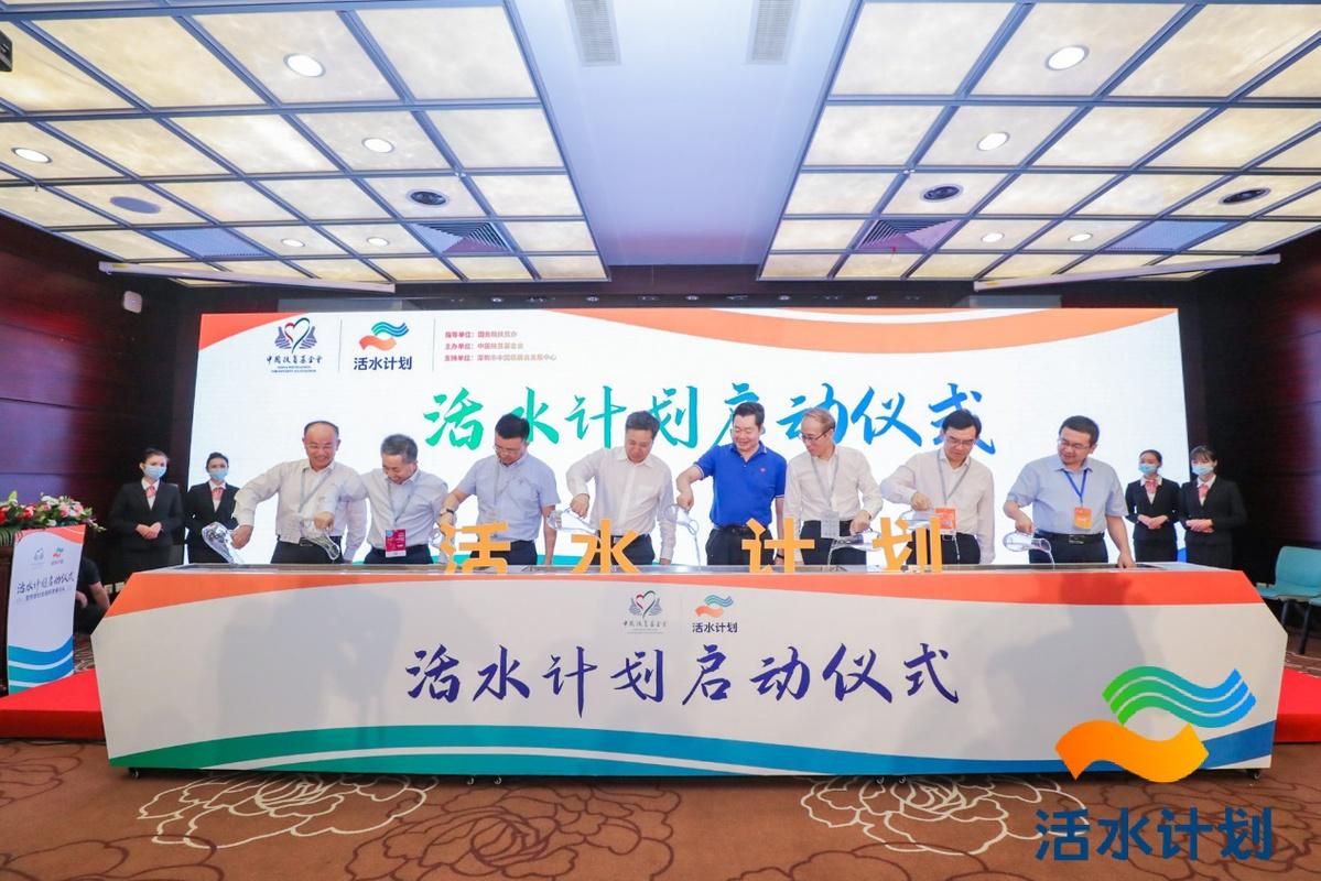 中国扶贫基金会启动活水计划