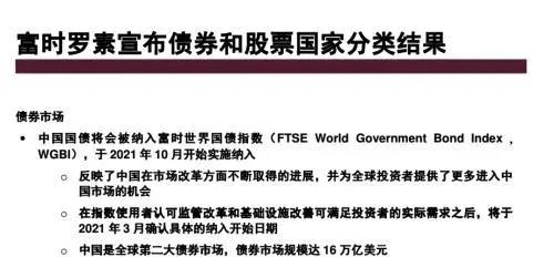 大事件!富时罗素宣布纳入中国国债,超1000亿美金要来!