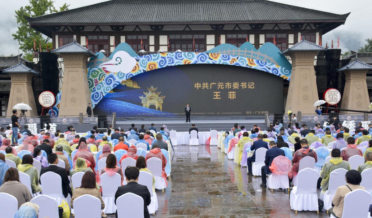 第十届大蜀道文化旅游节开幕式暨大蜀道文化旅游发展联盟成立大会举行