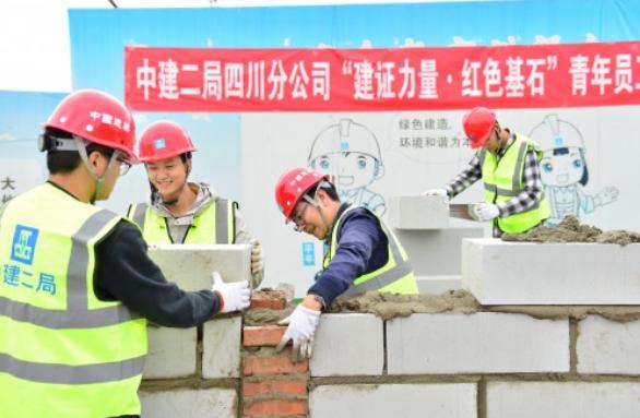 """四川建筑工地举行""""建证力量·红色基石""""青年技能人才大比武"""