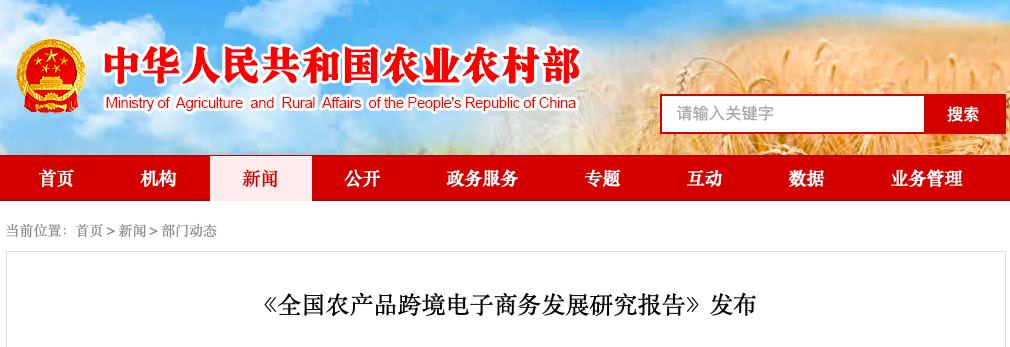 """农业农村部发布报告点赞,阿里助农带动""""餐桌全球化"""""""
