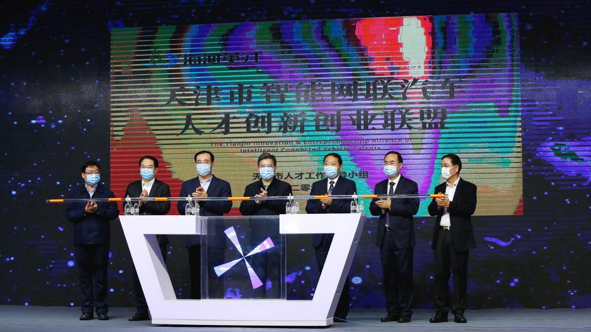天津市智能网联汽车人才创新创业联盟的成立