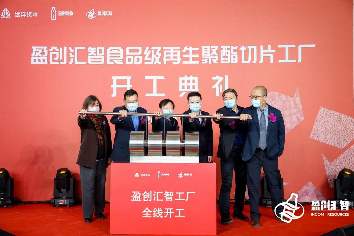 承袭环保使命推动塑料循环经济进程  盈创汇智工厂在天津宝坻全面开工