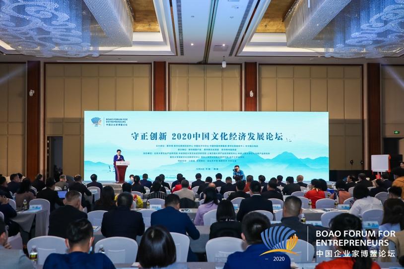 中国文化产业高质量发展指数(2020)对外发布