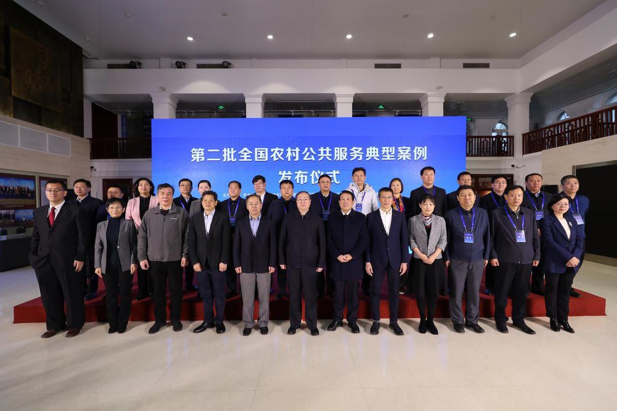 第二批全国农村公共服务典型案例在京发布