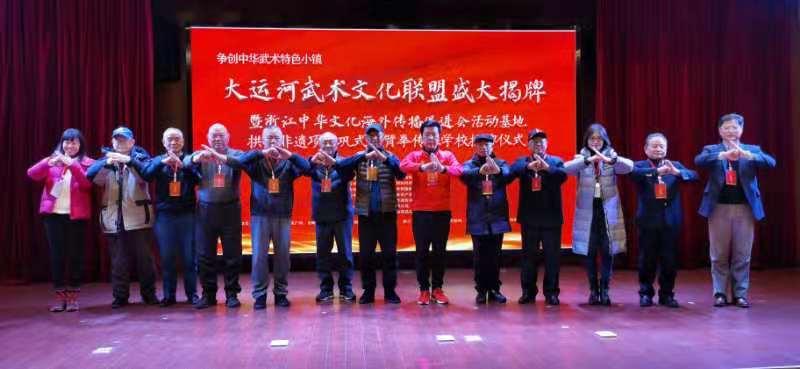 中国京杭大运河武术文化联盟(海