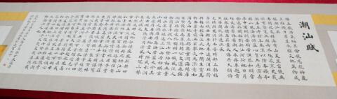 (图为由著名书法家黄家喜书写'长9米、高2米'的《潮汕赋》长卷作品。)