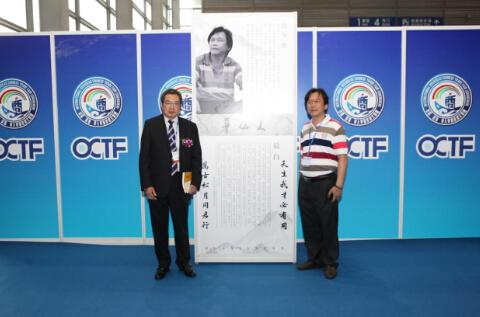 (图为中国侨商联合会副会长陈幼南先生(左)与作者合影。)