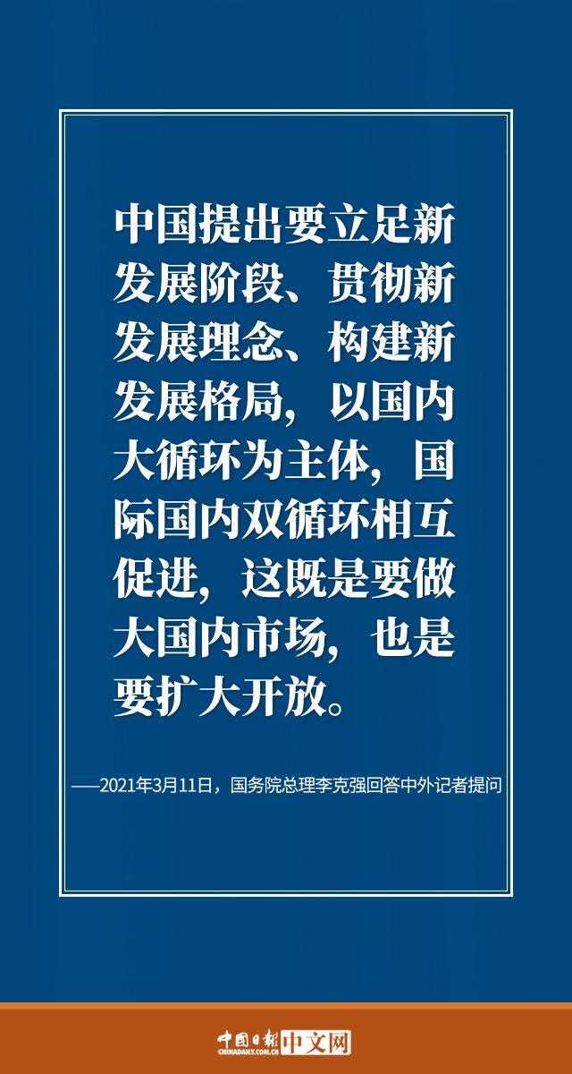 【海报】总理的这场记者会,再次对中国扩大开放表明态度!
