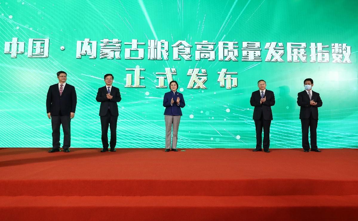 中國·內蒙古糧食高質量發展指數在京發布
