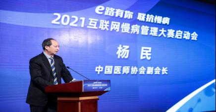 推动互联网慢病管理发展 首届互联网慢病管理大赛正式在京启动