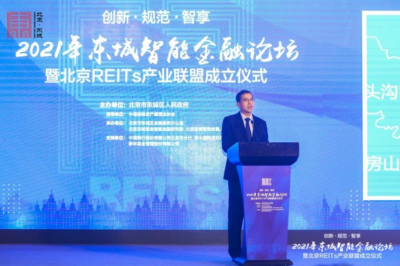 东城吸引人才再发力 金融创新发展在行动:2021年东城智能金融论坛暨北京REITs产业联盟成立仪式顺利举办