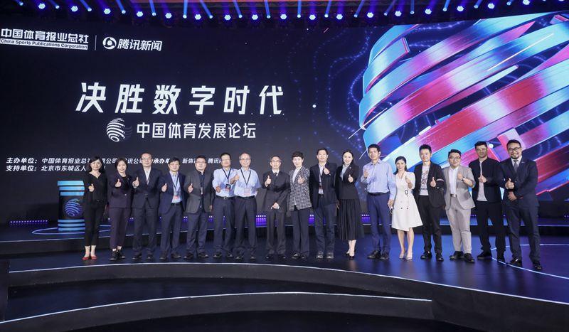 2021中国体育发展论坛在京举行