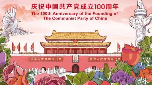 百年恰是風華正茂——致敬中國共產黨成立100周年