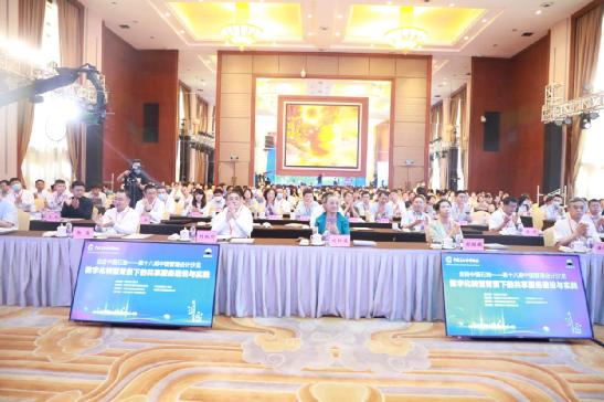 """聚焦""""数字化转型背景下的共享服务建设与实践""""——第十八期中国管理会计沙龙在成都成功举办"""