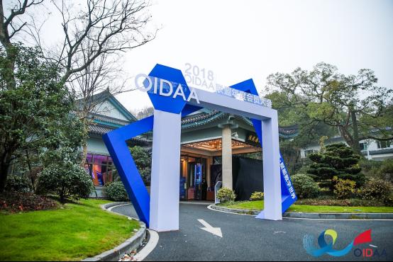 """""""可信互联·赋能数字世界""""--2018年度 OIDAA联盟会员大会圆满落幕"""