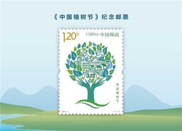首枚中国植树节纪念邮票在京发布