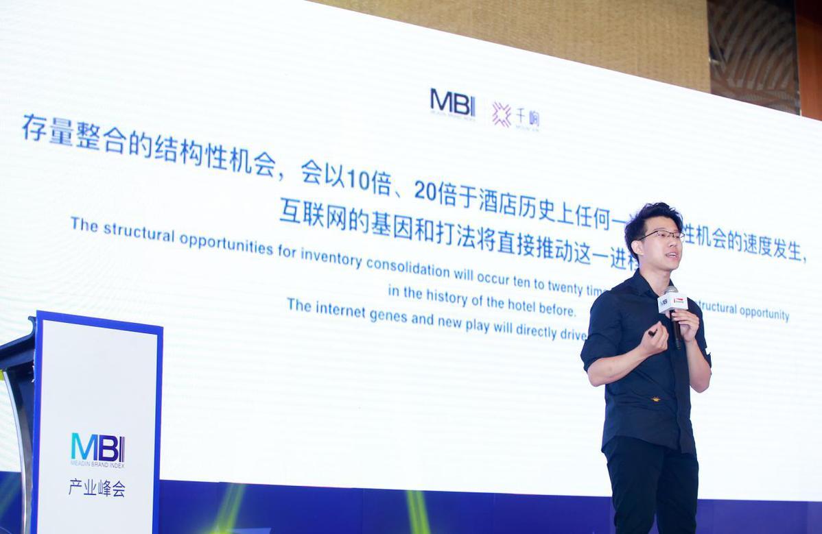 千峋甘宜哲:存量改造是中国酒店业的结构性机会