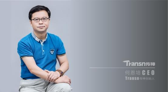 """对话Transn传神董事长何恩培:打破魔咒,用科技创新""""语""""联世界"""