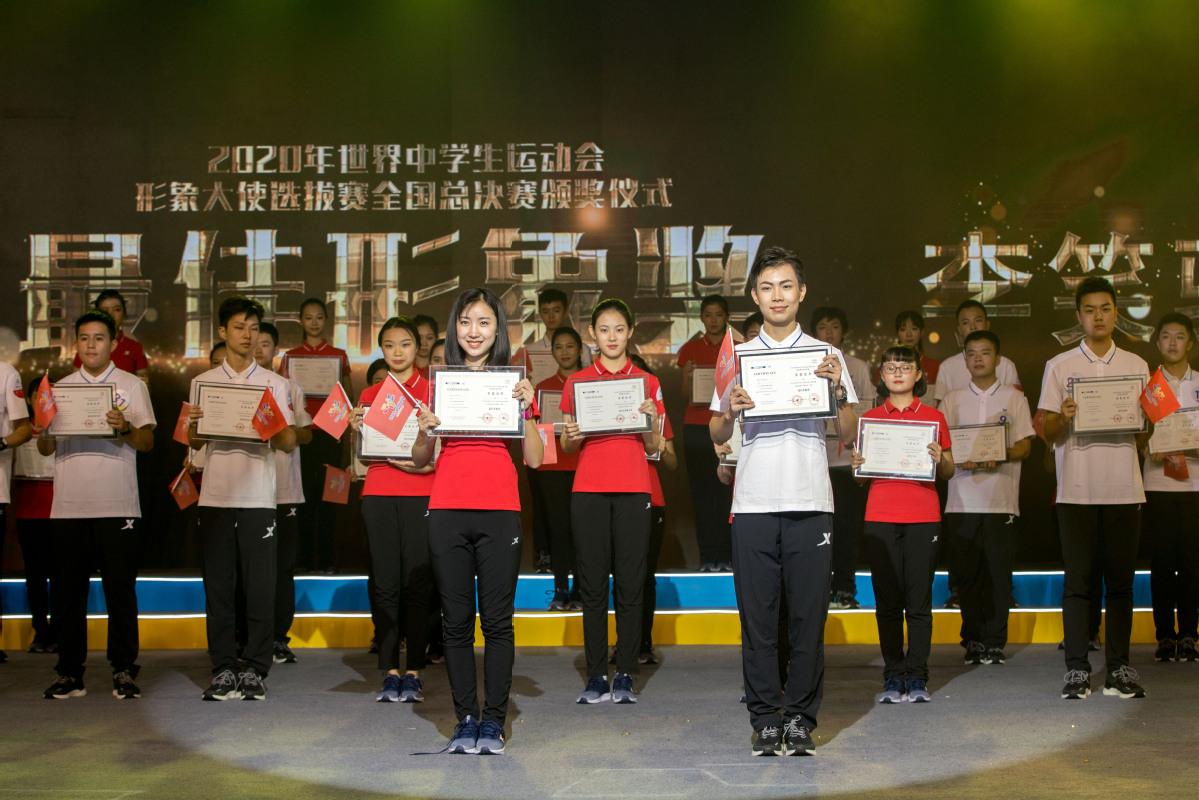 第18届世界中学生运动会形象大使选拔赛全国总决赛圆满落幕