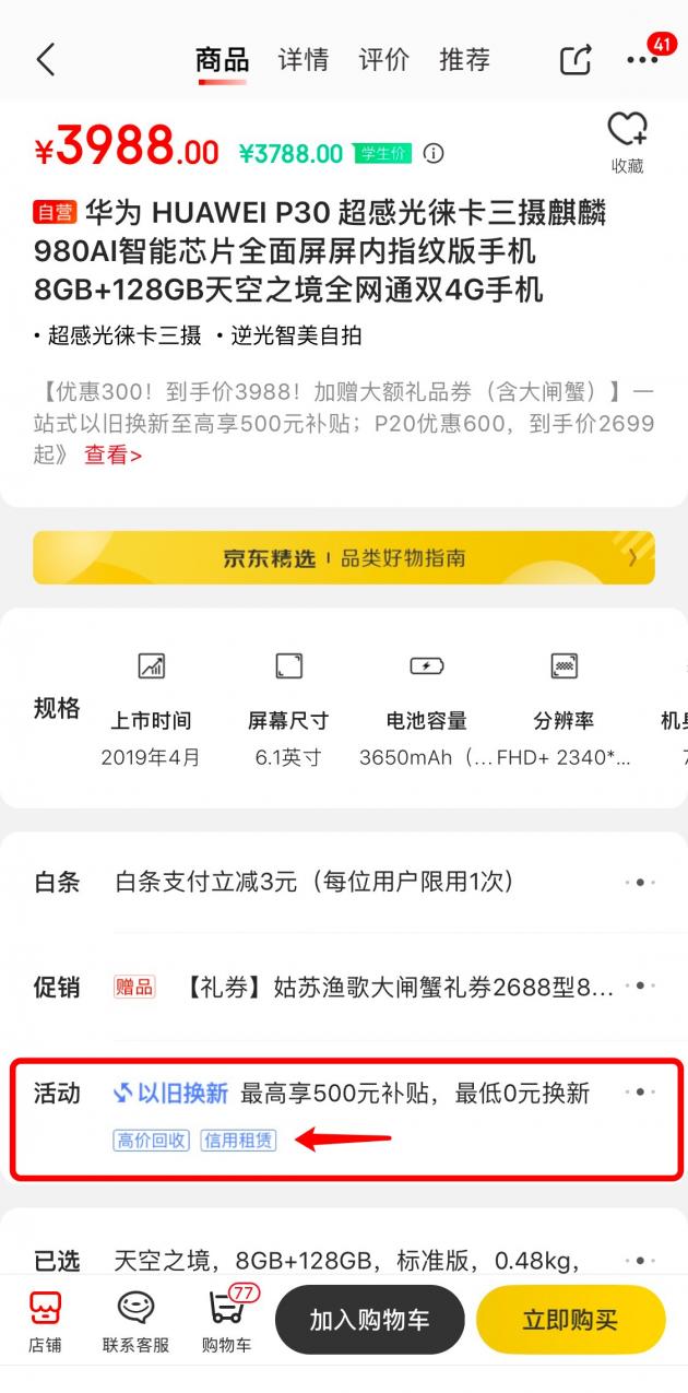 """京小租进驻京东商城 自营手机率先实现""""可售可租"""""""