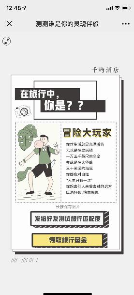 """超60万年轻人互动 千屿""""寻找灵魂伴'旅'""""刷爆朋友圈"""