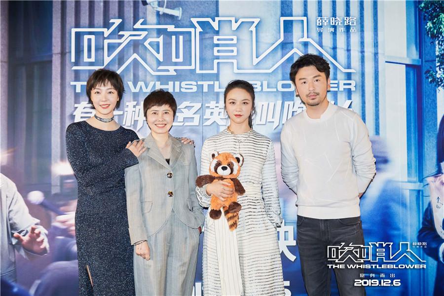 电影《吹哨人》首映 导演薛晓璐:这是一次新的