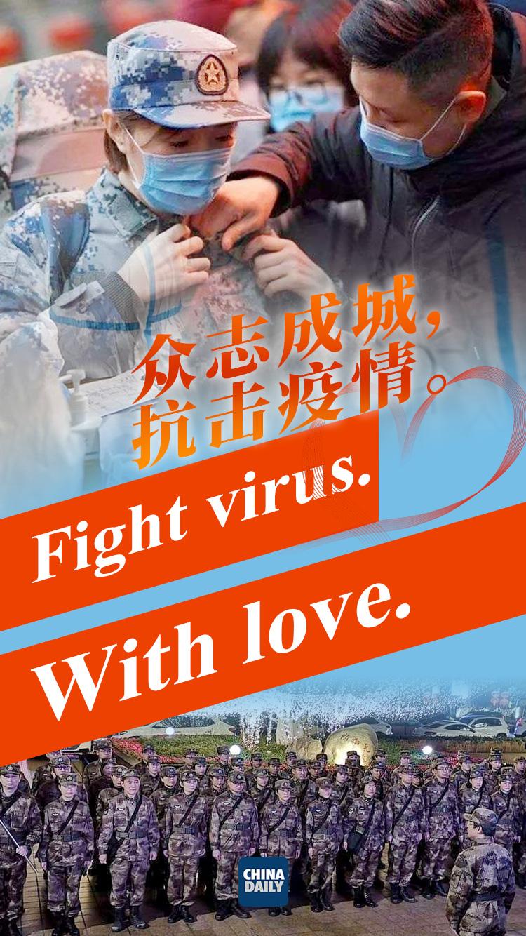 新闻资讯_众志成城,抗击疫情! - 中国日报网