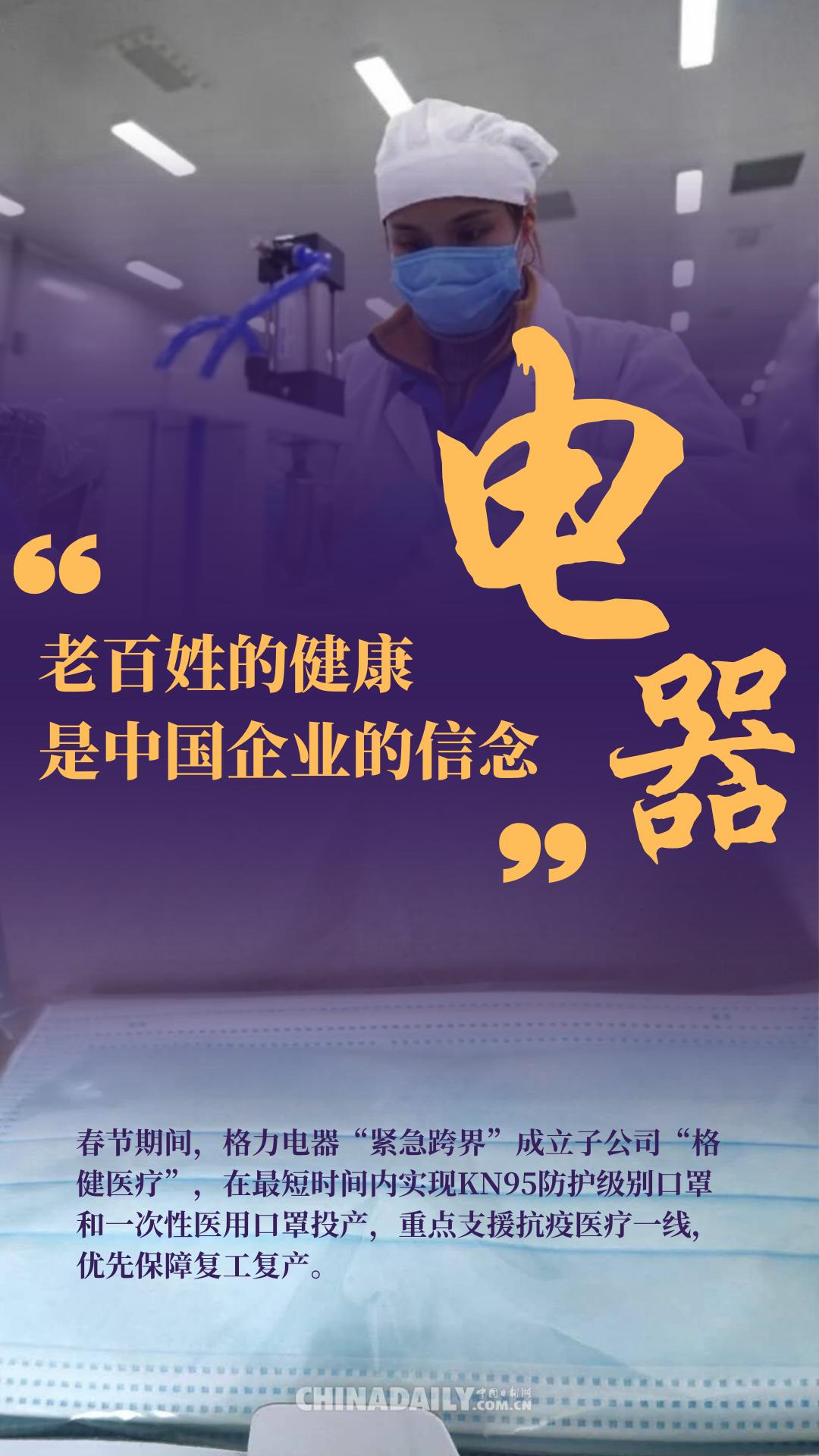 """图说 ▏""""罩""""顾世界️ 这就是中国制造的力量"""