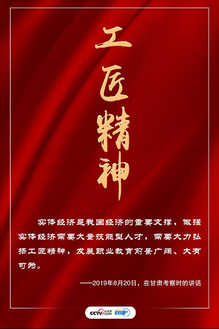 中国网络电视_联播+丨习近平推崇的这些精神蕴藏着同一种力量 - 中国日报网