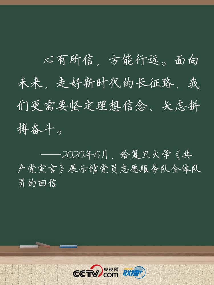 党的十八大以来_逐梦起新航 习近平寄语青年尺素情深 - 中国日报网