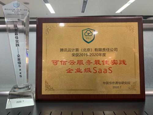 2020可信云大会:腾讯云防火墙获评可信云年度服务最佳实践