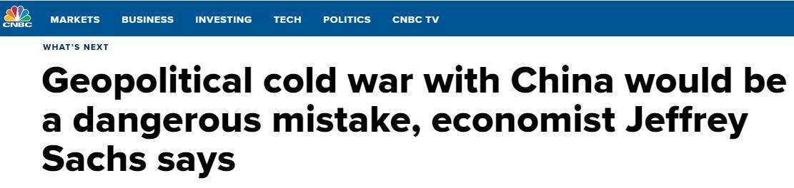 """美国经济学家:妄图挑起""""新冷战""""大错特错"""