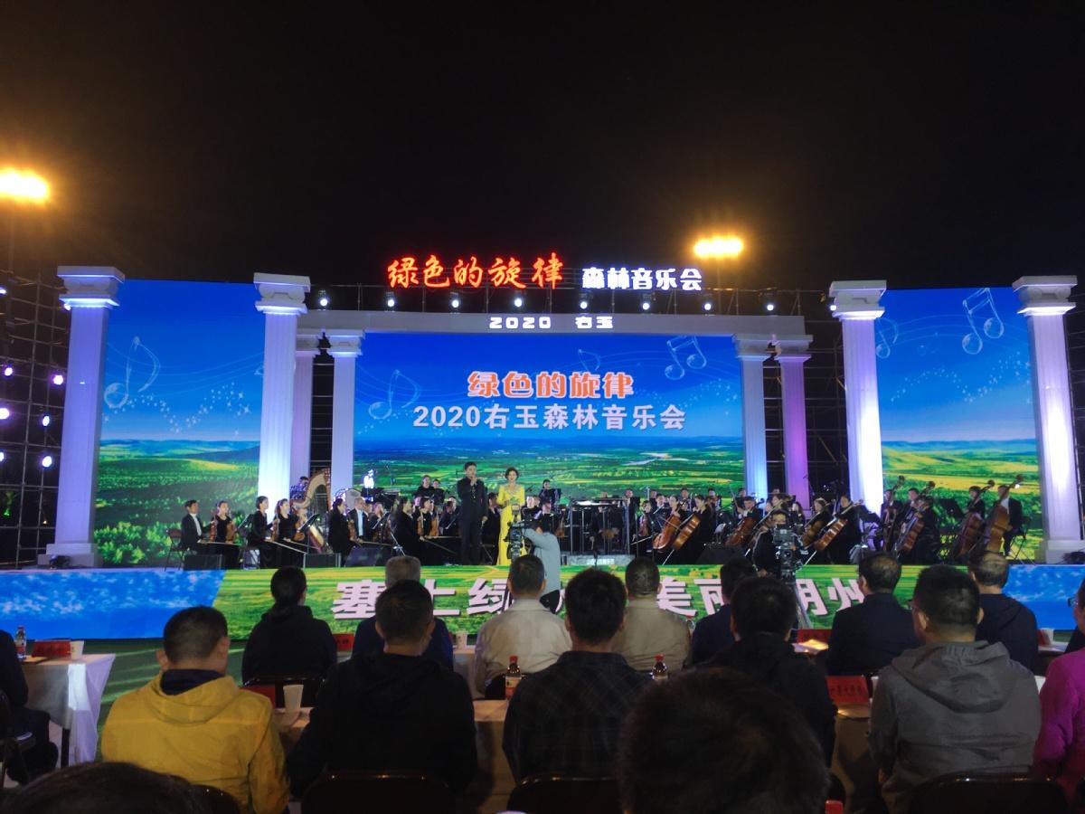 """""""塞上绿洲""""奏响""""绿色旋律"""" 2020右玉森林音乐会举行"""