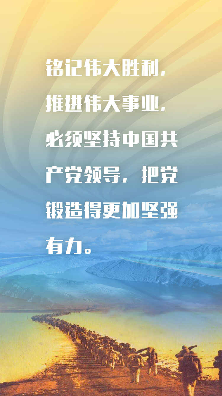 海报:铭记伟大胜利,推进伟大事业