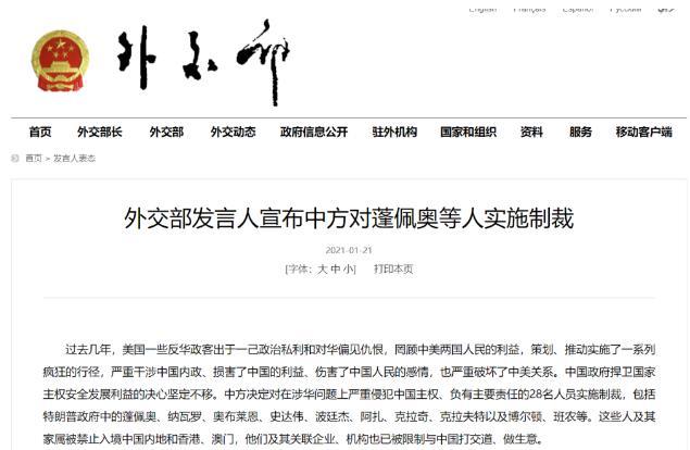 中方宣布制裁蓬佩奥等28人!