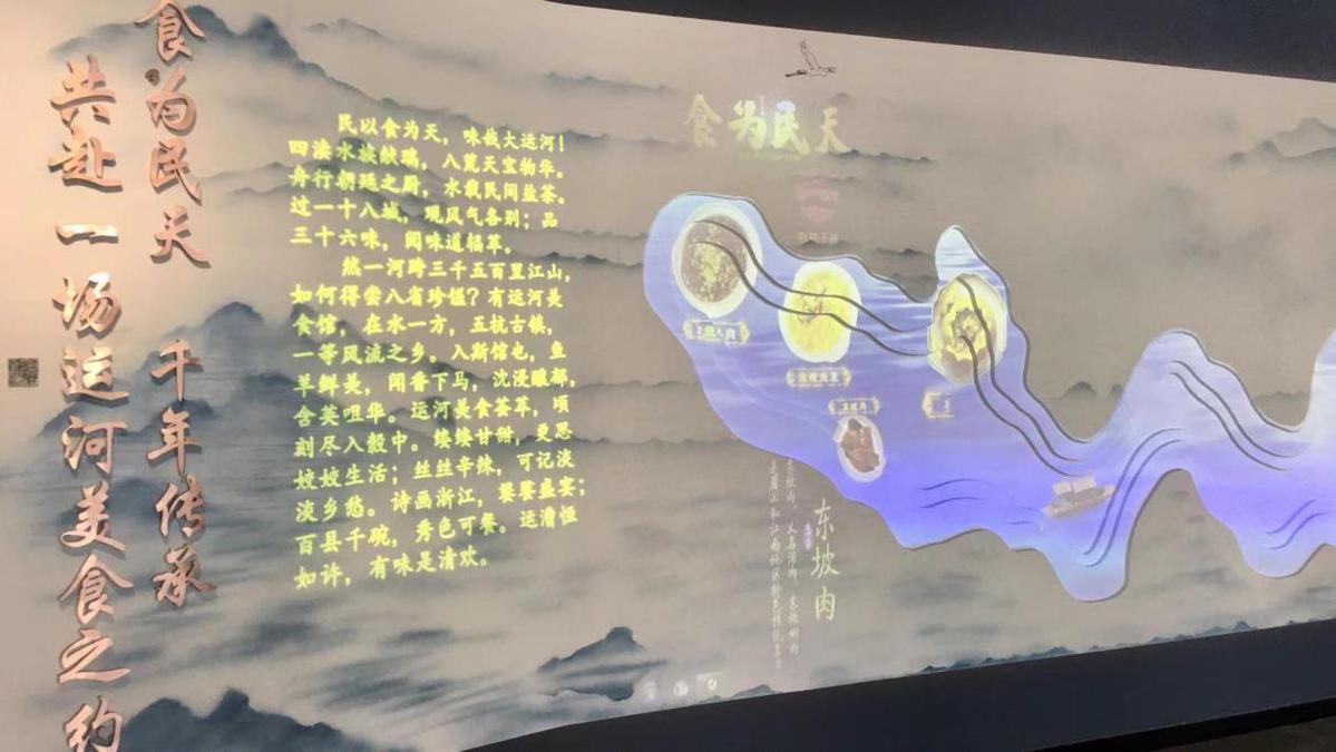 """杭州临平:提升大运河美食文化影响力,展现""""新时代新运河""""独特魅力"""